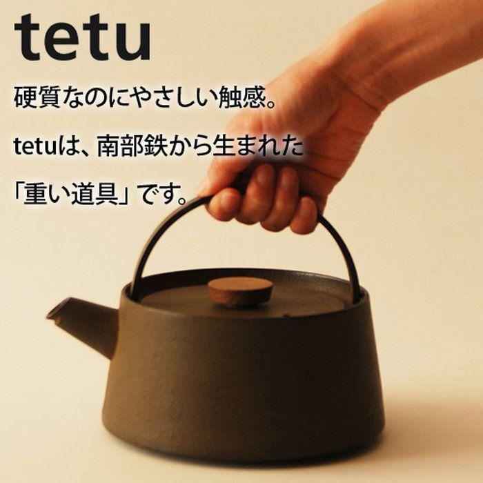 tetu+鉄瓶
