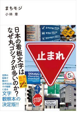 まちモジ 日本の看板文字はなぜ丸ゴシックが多いのか?:Amazon.co.jp:本