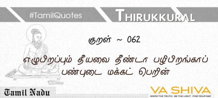 The evils of the seven births shall not touch those who abtain children of a good disposition, free from vice. #Thirukkural ~ 062
