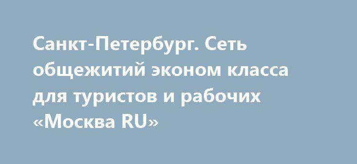 Санкт-Петербург. Сеть общежитий эконом класса для туристов и рабочих «Москва RU» http://www.pogruzimvse.ru/doska/?adv_id=288046  Единый Центр Размещения - это не дорогие общежития эконом класса. Комнаты в общежитиях рассчитаны от 4 до 12 человек. В каждом общежитии имеется кухня, оборудованная всей необходимой бытовой техникой - холодильник, стиральная машина, плиты, чайники, утюги. В общежитии осуществляется выдача постельного белья, которое раз в неделю бесплатно меняется.   В каждом…