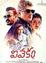 Vivekam (2017) Telugu Full Movie Watch Online Free