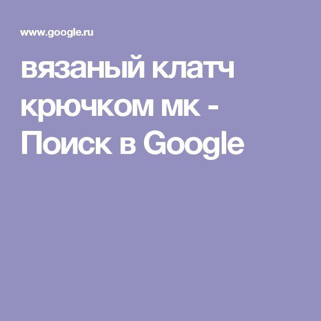 вязаный клатч крючком мк - Поиск в Google