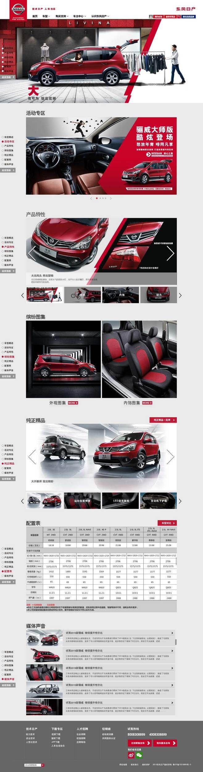 东风日产-骊威车型页