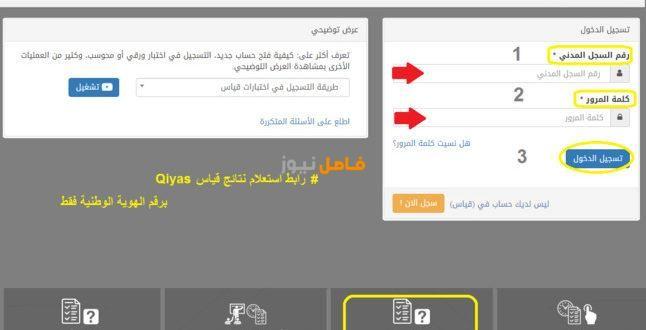 استعلام نتائج قياس برقم الهوية الوطنية القدرات العامة عبر موقع Qiyas Results المباشر 1442 In 2021 Role Ale