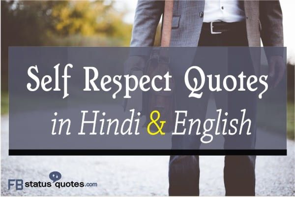 Self Respect Quotes In Hindi English Best Self Quotes Self Respect Quotes Self Quotes