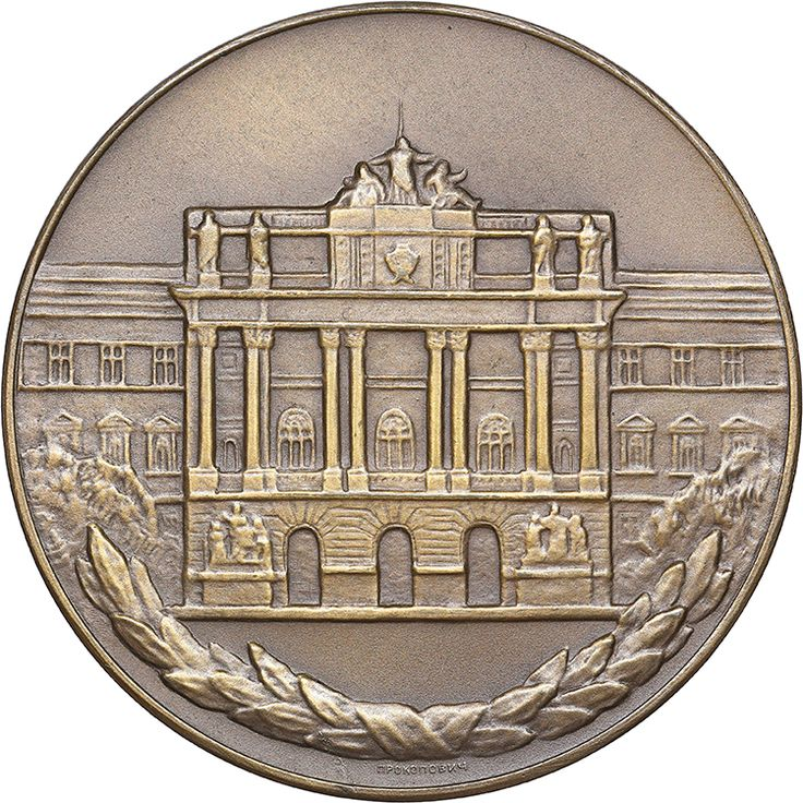 USSR tablemedal - 300 years to the Lvov state university of. I.Franko, 1961 | Coins.ee - Numismatics