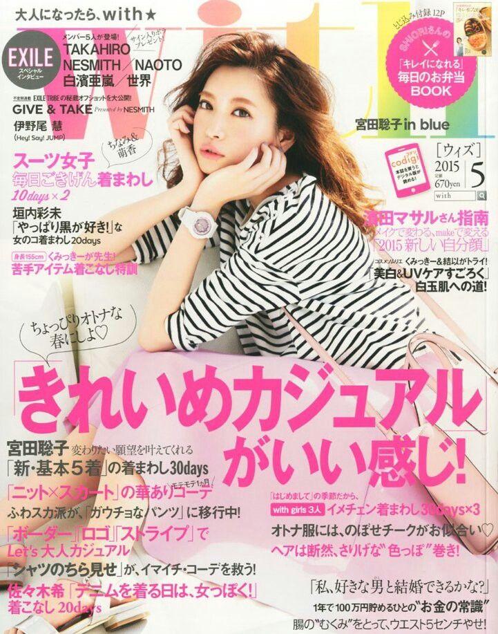 W I T H magazine ウィズ 5月号の2015