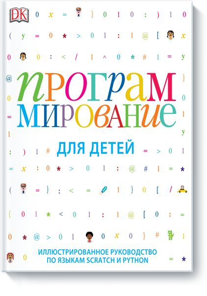 Книгу Программирование для детей можно купить в бумажном формате — 950 ք. Иллюстрированное руководство по языкам Scratch и Python