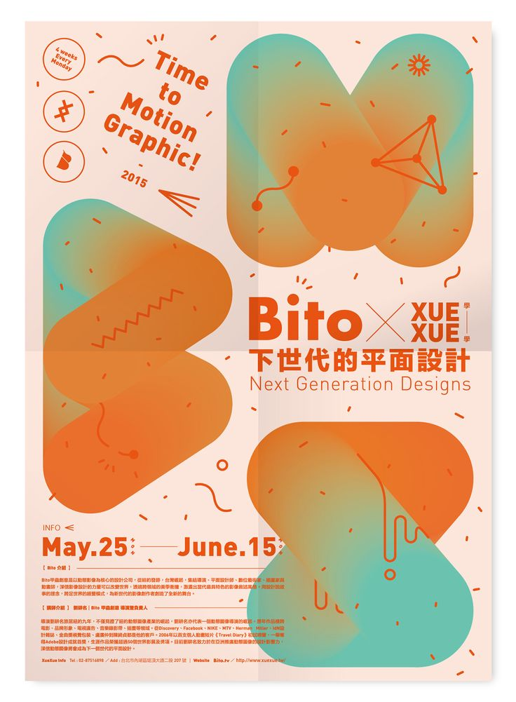 Bito x XueXue speech II on Behance