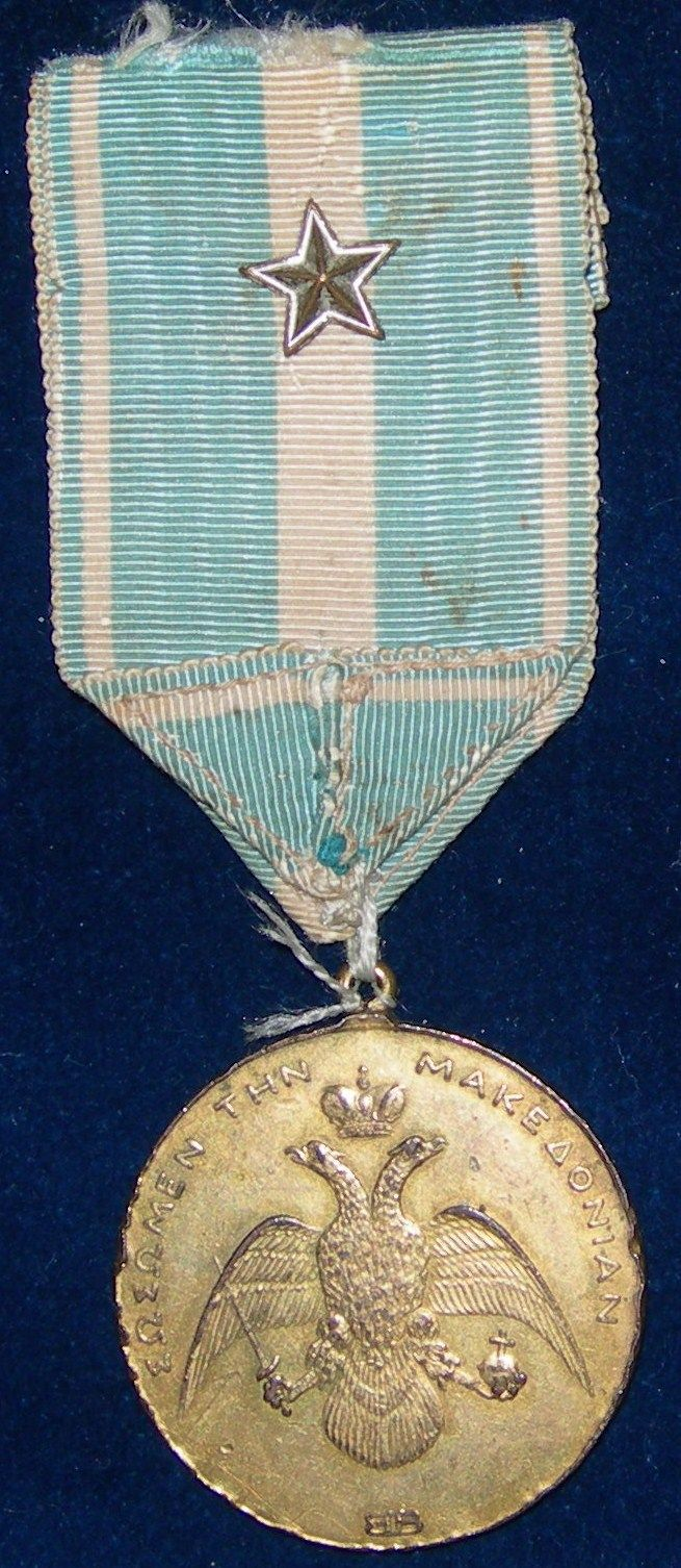 The Medal of National Macedonian Defense issued to fighter Lazarus Tsamis.