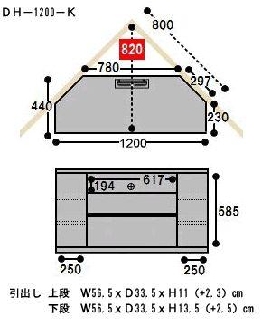 【TN-DH-1200K】ハイタイプTVボード(ダイニング/寝室向き)高さ66cm/コーナー薄型(幅120 完成品) ■ハイタイプテレビ台 ダイニング/寝室向き   Dee/DH-1200K TVボード(幅120)■寝室やダイニングルームで、椅子に座った高さから見るのに丁度いい壁面・コーナー設置兼用テレビボード。お部屋のコーナーに設置の場合前面までの張り出しが約82cmで納まります。壁面に設置の場合奥行が44cmと薄型で省スペース。DVD等のメディア収納容量もたっぷりとあり、配線孔も使いやすく用意されています。