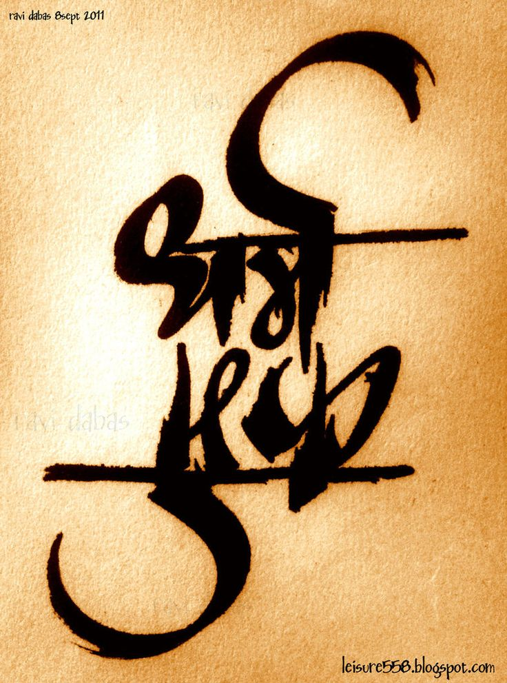 dharma karma hindi calligraphy by rdx558 on DeviantArt