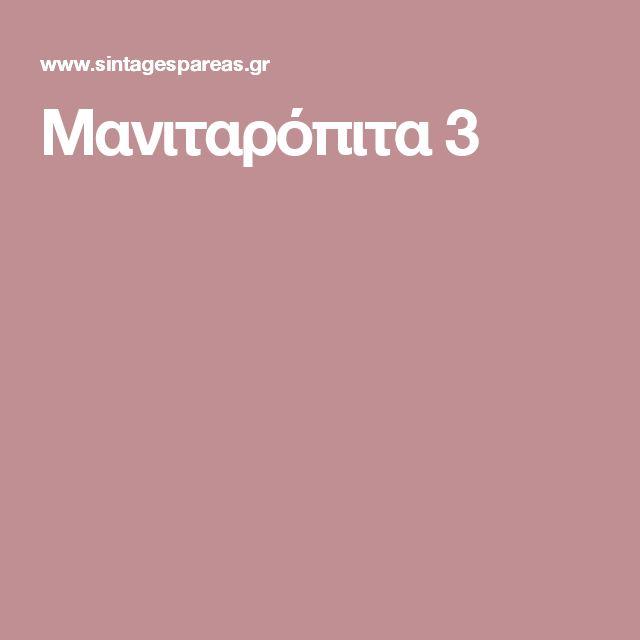 Μανιταρόπιτα 3