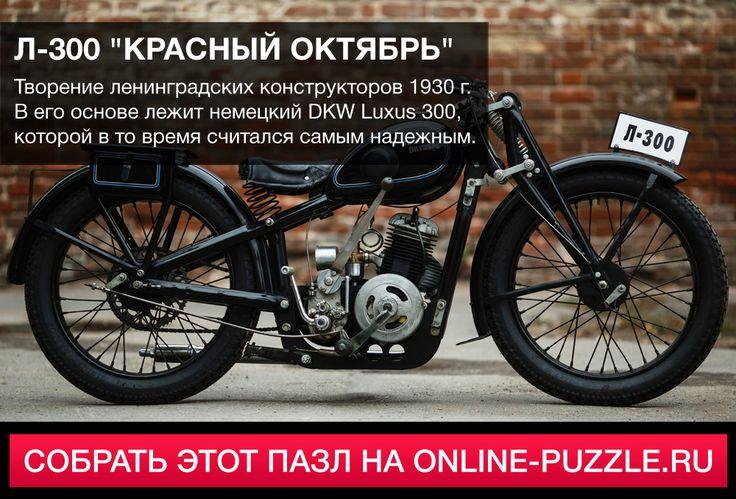 ☝  Творение ленинградских конструкторов 1930 г. В его основе лежит немецкий DKW Luxus 300, которой в то время считался самым надежным.
