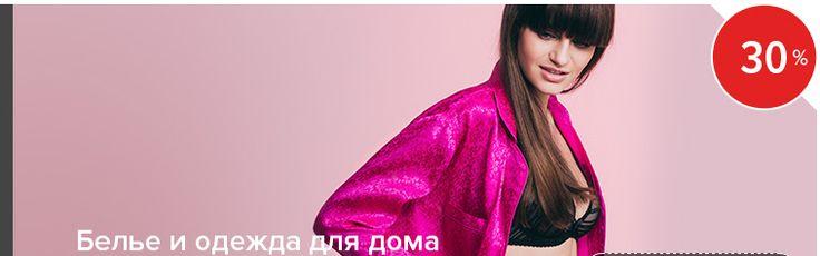 Уют в доме!  Ламода промокод июнь-июль 2015 на скидку 30% на нижнее белье и домашнюю одежду! http://lamoda.berikod.ru/coupon/33245/  #Lamoda #промокод #Berikod #берикод