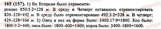 Ответ на задачу 165 - Математика 6 класс Виленкин