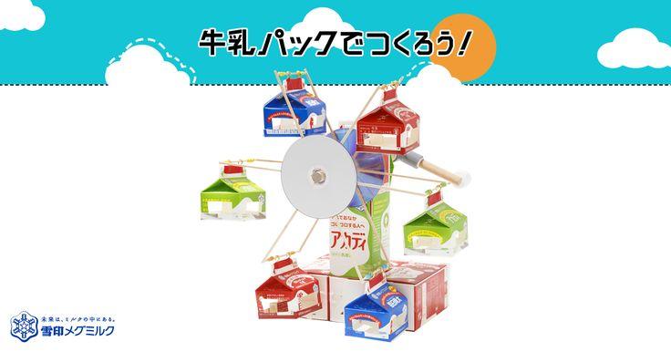 牛乳パックをリサイクルして、中観覧車を作ってみよう!子供のおもちゃや、夏休みの自由研究に最適。小学生を対象とした簡単なものから、大人も楽しめる難しい作品まで、104種類以上の工作の作り方を紹介しています。