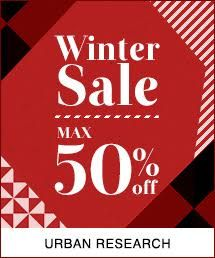 URBAN RESEARCH(アーバンリサーチ)のショップニュース「アーバンリサーチの冬セールがスタート!MAX50%オフ!」