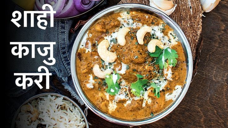 49 best hindi recipe videos images on pinterest by anupamas indian veg recipes forumfinder Choice Image