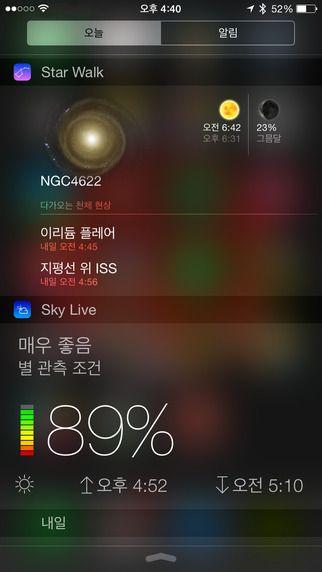 Sky Live - 천문관측 예보 vito Technology Inc. 제작 별자리 관찰