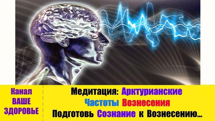 Медитация: Арктурианские Частоты Вознесения