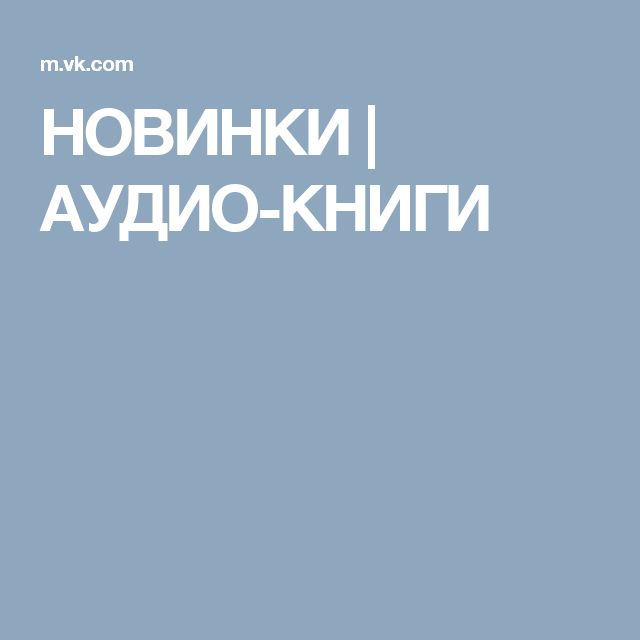 НОВИНКИ | АУДИО-КНИГИ