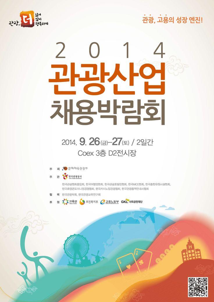 박람회 포스터 - Google 검색