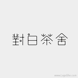 <b>对白茶舍字体设计</b>                                                                                                                                                     More