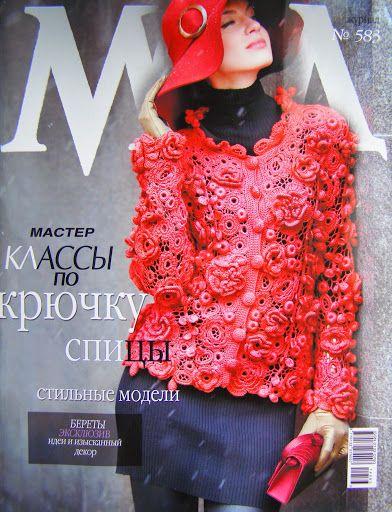 Journal Mod Zhurnal Mod 583 Russian Crochet Patterns Fashion Magazine - Duplet Crochet - Picasa Web Albums