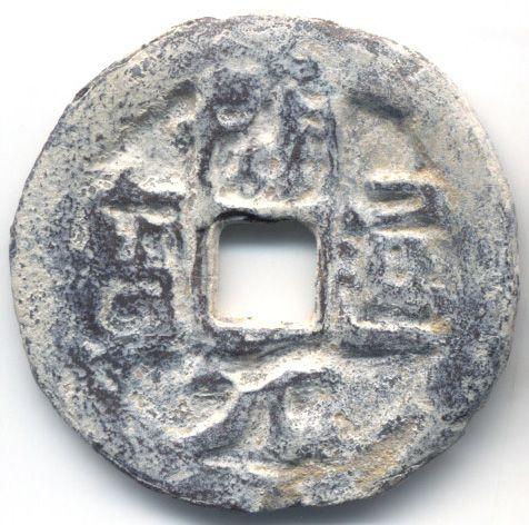 Kai Yuan Tong Bao lead - Ten kingdoms