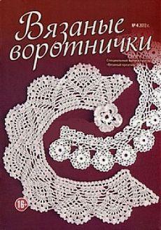"""""""Вязаные воротнички"""".Журнал по вязанию.."""