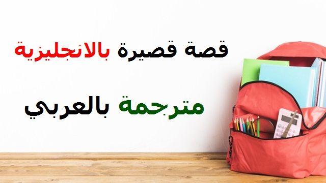 قصة قصيرة بالانجليزي مترجمة بالعربي بعنوان القطة الصغيرة English Short Stories Learn Arabic Alphabet English Story