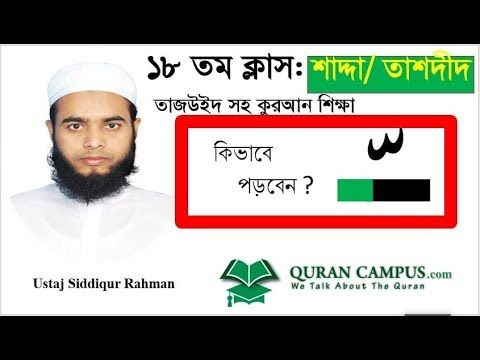Shaddah (Sign of Emphasis) Tashdid | Bangla Quran Shikkha-18 with ustadh...