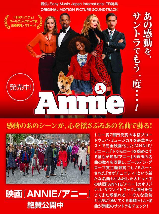 あの感動を、サントラでもう一度…!映画『ANNIE/アニー』オリジナル・サウンドトラック