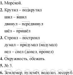 Более лучших идей на тему Начальная школа на  Иванов С Контрольные работы по русскому языку для 2 го класса