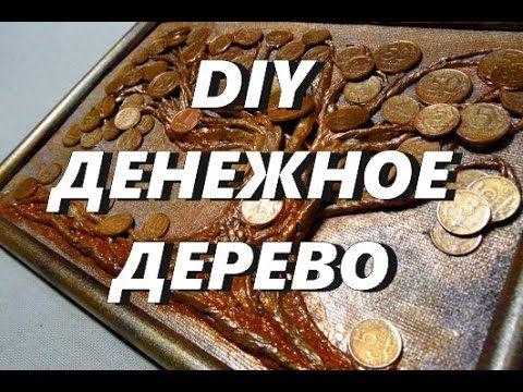 DIY/ Денежное дерево своими руками.Панно/Как сделать денежное дерево? - YouTube