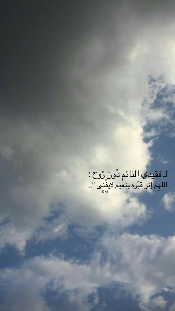 Pin By خ ـي آل On Had Beautiful Arabic Words Best Islamic Images Medical Quotes