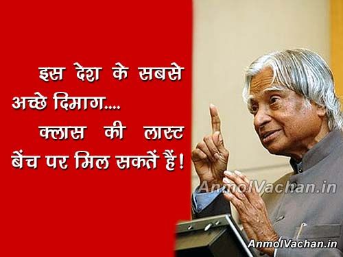 Abdul Kalam Quotes on Education in Hindi