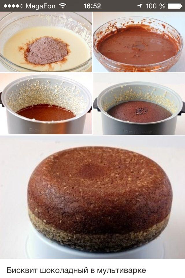 Воздушный бисквит в мультиварке рецепт пошагово