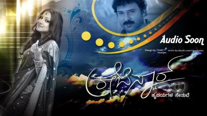 Crazy Star V Ravichandran & Priyanka Upendra in the lead Crazy Star Movie Complete Details Here!!