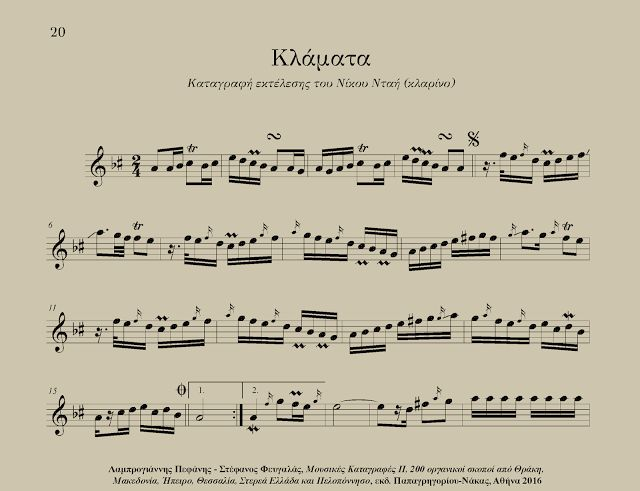 Klamata - Nikos Ntais (clarinet) Excerpt from: Lamprogiannis Pefanis - Stefanos Fevgalas, Musical Transcriptions II - 200 instrumental tunes from Thrace, Macedonia, Epirus, Thessaly, Central Greece and the Peloponnese, ed. Papagrigoriou-Nakas, Athens 2016