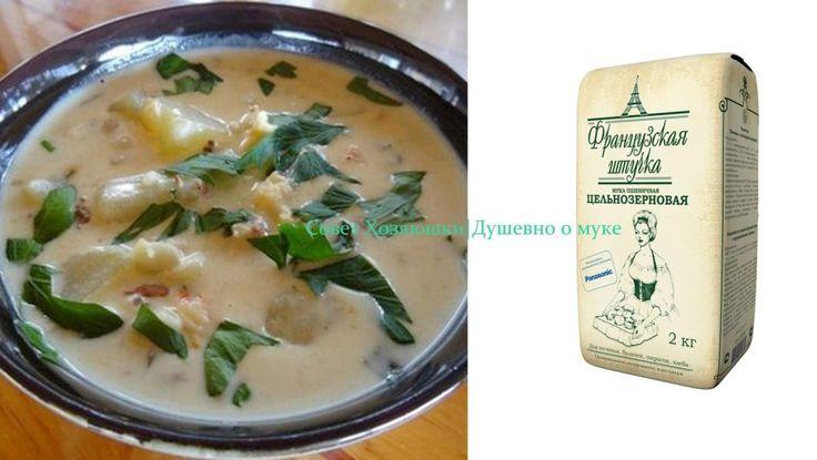 Сегодня готовим: Крем-суп с Лангустинами