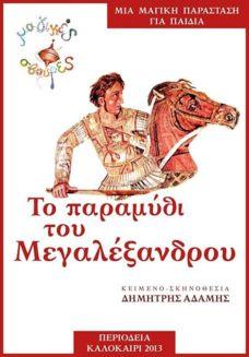 """""""Το παραμύθι του Μεγαλέξανδρου"""" - Tranzistoraki's Page!"""