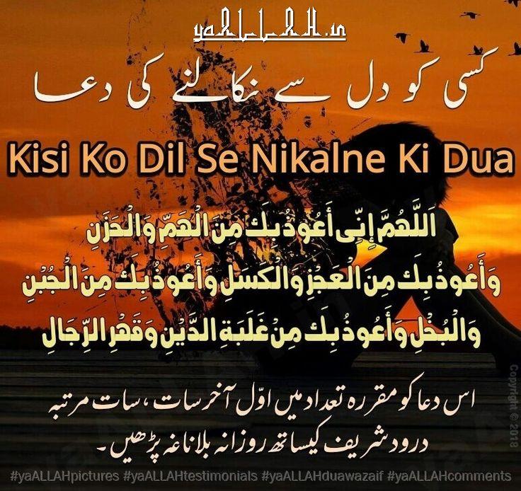 915 Best All Dua's & Wazaif's From Www.yaallah.in Images