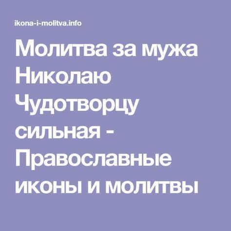 Молитва за мужа Николаю Чудотворцу сильная - Православные иконы и молитвы