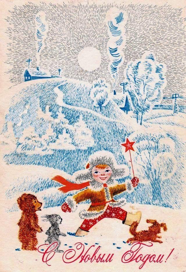 """Открытка. Худ.А.Архипенко. Изд.""""Плакат"""". Москва. 1977г."""