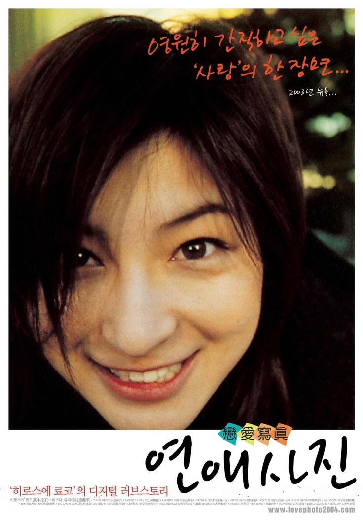 중학교 1학년때 보았던, '연애사진'.  일본영화는 그렇게 좋아하진 않지만, 가끔 특유의 잔잔한 분위기와 음악, 그리고 결말의 여운때문에 가끔 찾아본다.