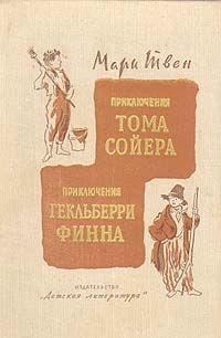 Mark_Tven__Priklyucheniya_Toma_Sojera._Priklyucheniya_Geklberri_Finna.jpeg (200×306)