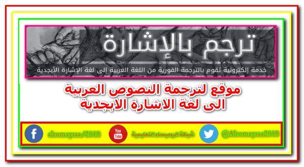 شبكة الروميساء التعليمية موقع عربى لترجمة النصوص العربية إلى لغة الاشارة ال Arabic Quotes Quotes Blog Posts