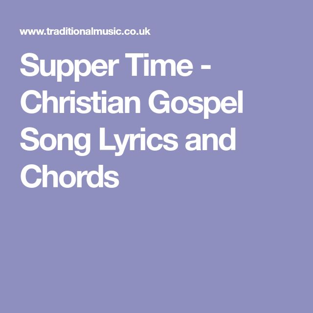 Supper Time - Christian Gospel Song Lyrics and Chords